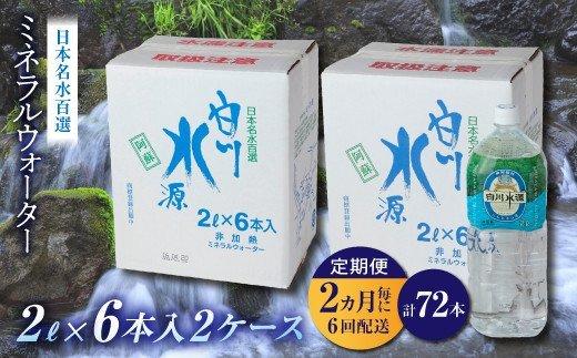 【6回定期便】日本名水百選ミネラルウォーター2L×6本入2ケース「白川水源」2ヶ月毎発送