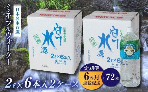 【6回定期便】日本名水百選ミネラルウォーター2L×6本入2ケース「白川水源」毎月発送