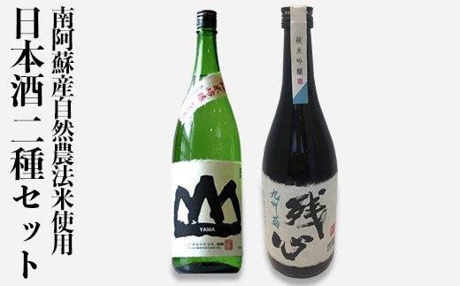 南阿蘇産の自然農法米を原料に造った酒2種
