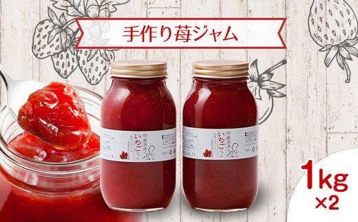 木之内農園の果実ぎっしり手作り苺ジャム1kg×2本