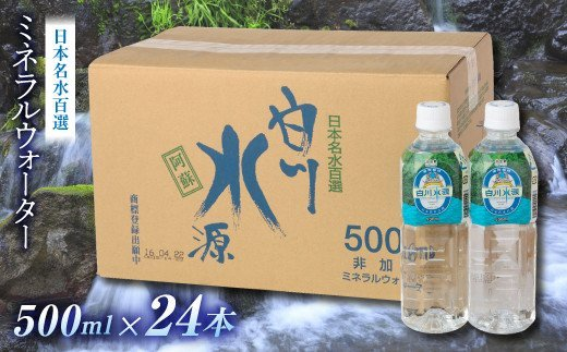 日本名水百選ミネラルウォーター「南阿蘇・白川水源」500ml×24本入1ケース