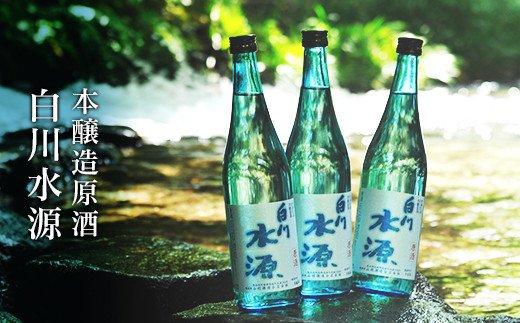 南阿蘇の酒「本醸造原酒白川水源」3本セット