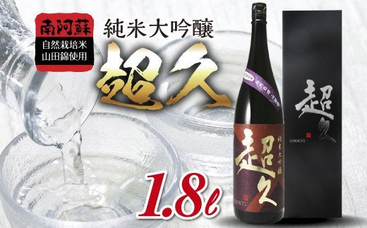 南阿蘇自然栽培米山田錦使用「純米大吟醸 超久」1.8L