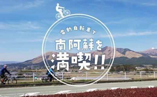 昼食・スイーツ付 電動自転車【e-bike】で南阿蘇を周遊しよう