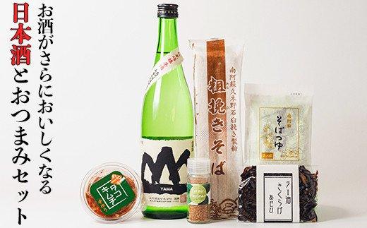 南阿蘇くらしのめぐみ『日本酒とおつまみセット』