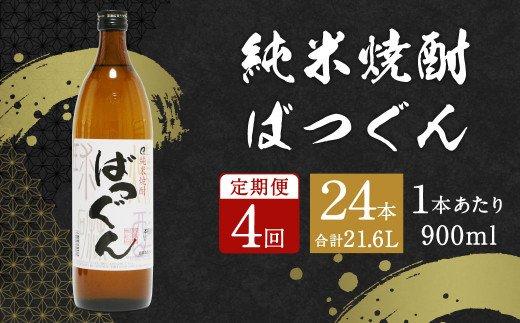【年4回定期便】 純米焼酎 ばつぐん 計5.4L (900ml×6本セット) 焼酎 お酒