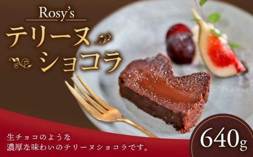 【添加物・保存料不使用】 Rosy's テリーヌショコラ 640g×1本 チョコレート