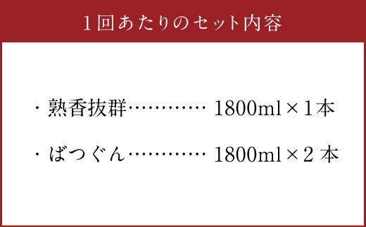 【年4回定期便】 米しょうちゅう 晩酌 セット 計5.4L (1800ml×3本) 焼酎 お酒