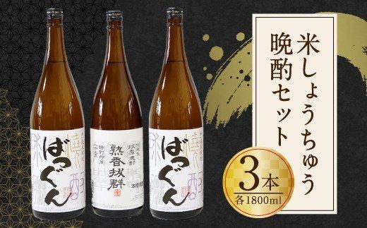 米焼酎 晩酌セット 熟香抜群 ばつぐん 計3本 各1800ml