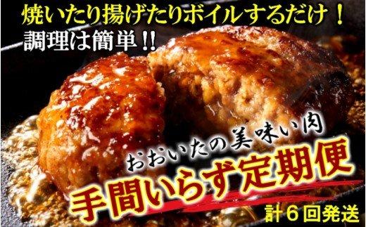 美味しいお肉/手間いらず定期便※4月から2ヶ月毎に計6回発送