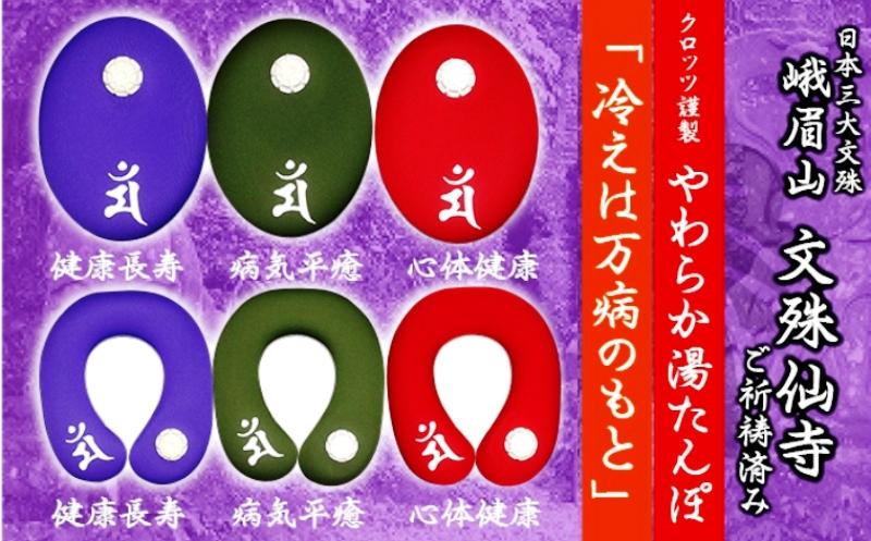 やわらか湯たんぽ/文殊仙寺祈願特別仕様/たまご型+肩用 ※カラー/レッド