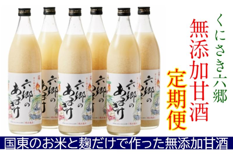 【定期便】大人気の無添加甘酒/計3回お届け