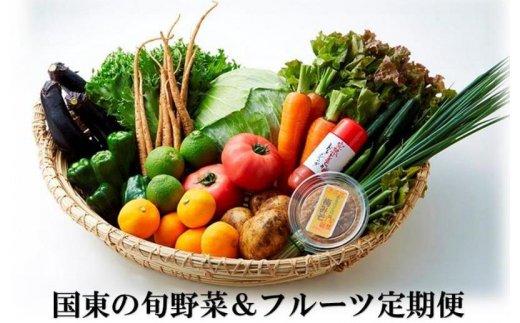 国東の旬野菜&フルーツの3ヶ月定期便