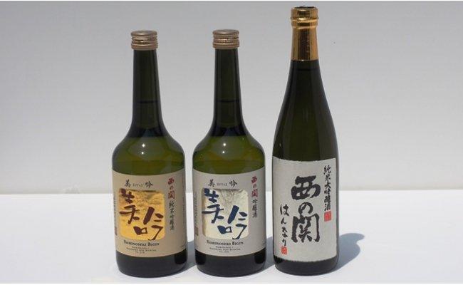 西の関「純米大吟醸はんなり、美吟/純米酒、美吟/吟醸酒」 ・通