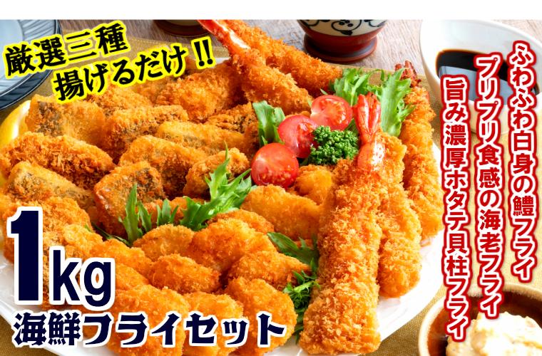 揚げるだけ!海鮮フライ三種1kg/海老・ホタテ貝柱・鱧