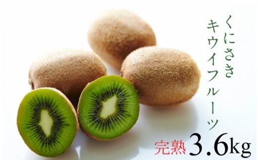 くにさき完熟キウイフルーツ3.6kg