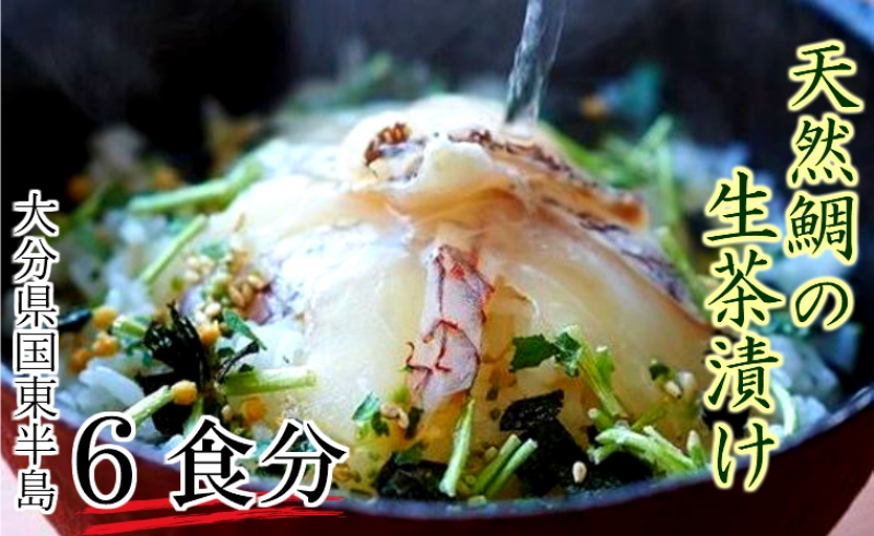 天然鯛の生茶漬け/6食分