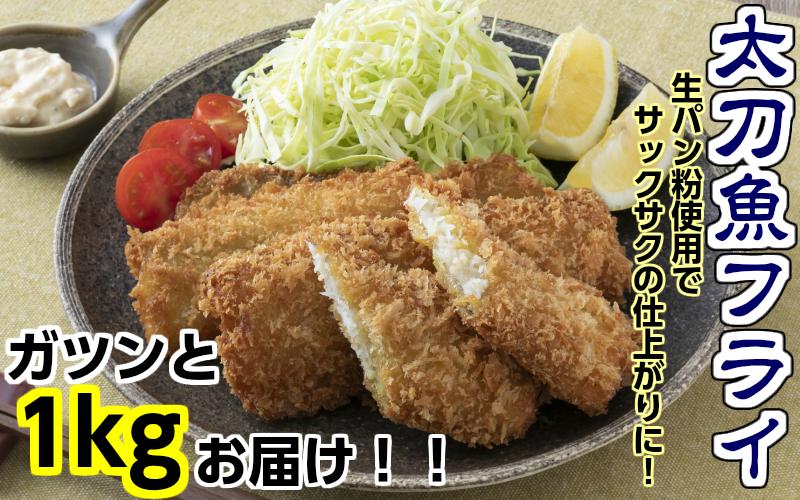 食べ応え抜群!太刀魚フライ1kg