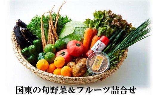 国東の旬野菜&フルーツの詰合せ