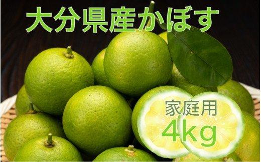 【家庭用】大分県産露地かぼす4kg