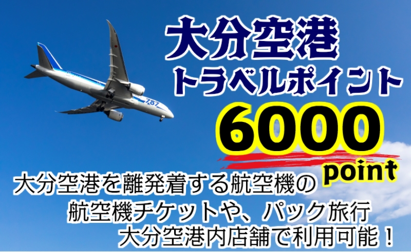 大分空港利用限定/新トラベルポイント/6000P