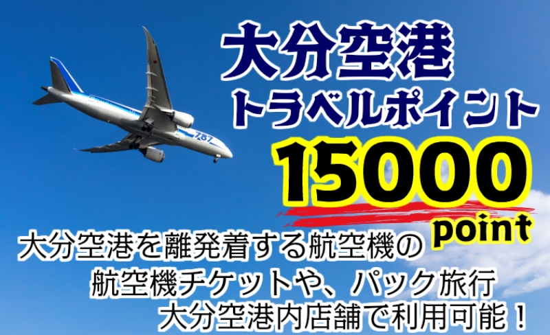 大分空港利用限定/新トラベルポイント/15000P