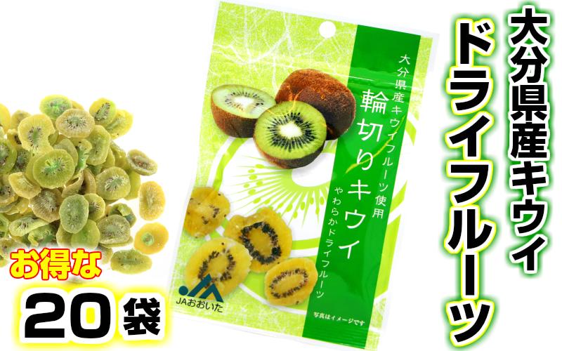 大分県産キウイのドライフルーツ(20袋)