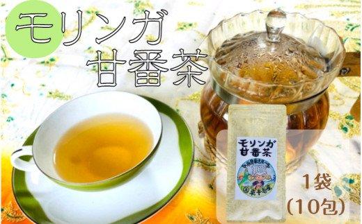 モリンガ甘番茶 1袋(10包入り)