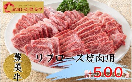 おおいた豊美牛リブロース焼肉用500g