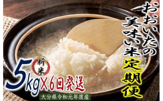 5kg×6回発送!おおいたの美味い米/半年間定期便