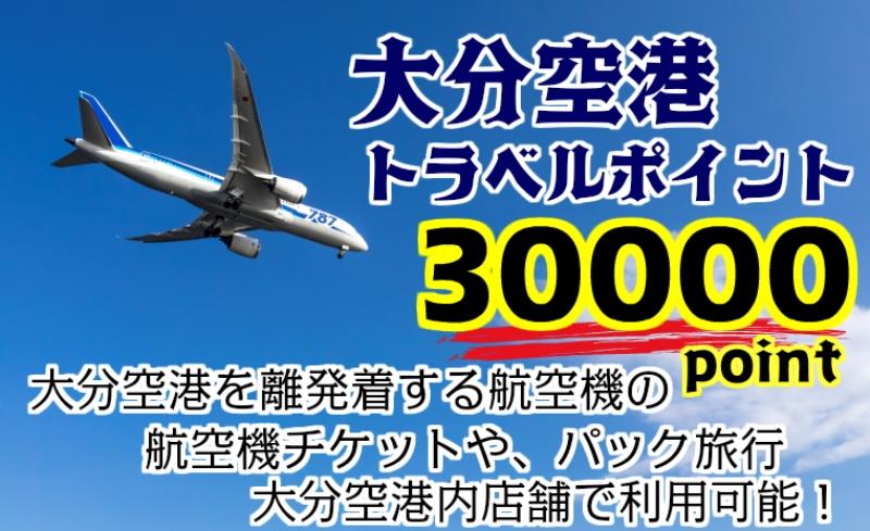 大分空港利用限定/新トラベルポイント/30000P