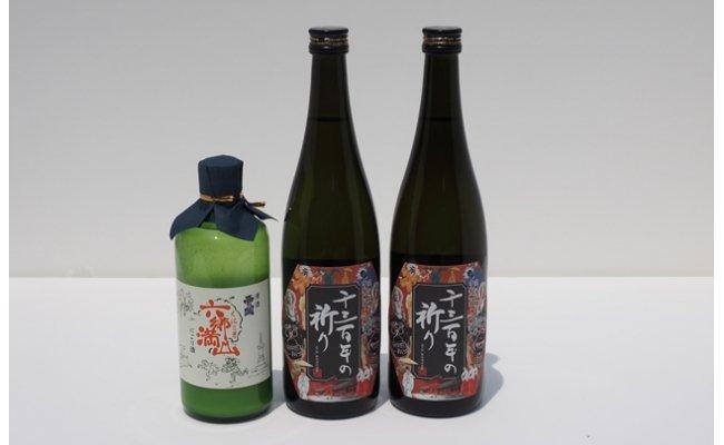 西の関・清酒飲みくらべ(千三百年の祈り&六郷満山にごり酒)・通