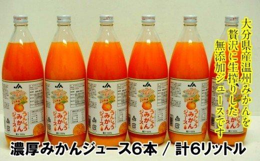 果汁100%!おおいたの濃厚みかんジュース6L