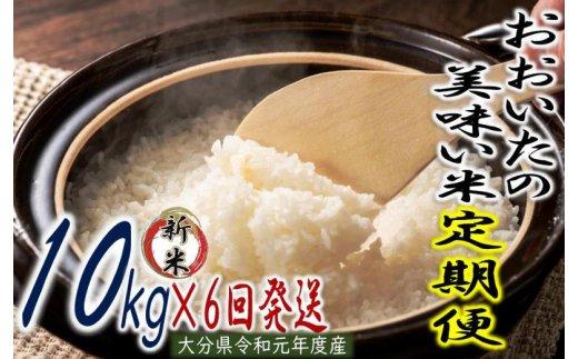 10kg×6回発送!おおいたの美味い米/半年間定期便