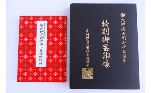 六郷満山開山1300年記念・霊場納経帖/完全版特別朱印帳