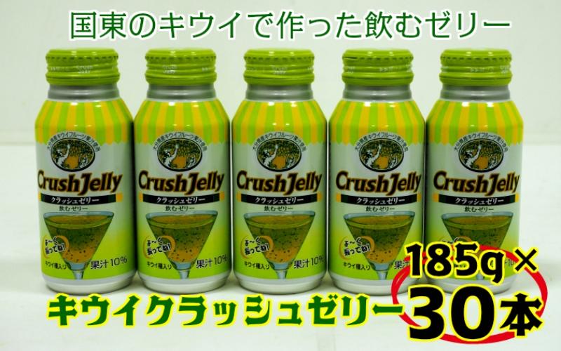 クラッシュゼリー(キウイ)185g×30本