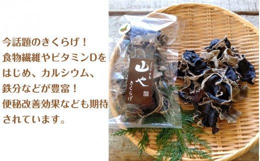 【期間限定】乾燥きくらげ 35g×9袋