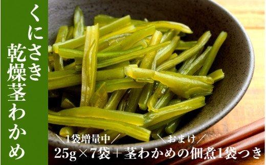 【期間限定増量中】くにさき乾燥茎わかめ25g×7袋+茎わかめの佃煮1袋
