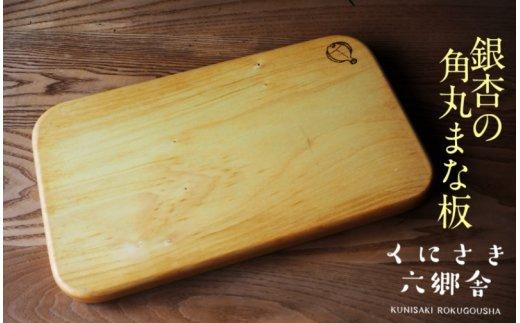 銀杏のまな板/角丸型37×22×2.2cm/耐水加工済