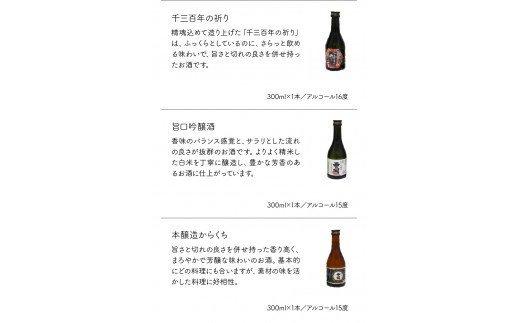 萱島酒造「西の関」飲み比べ(銘酒5本詰合せ)