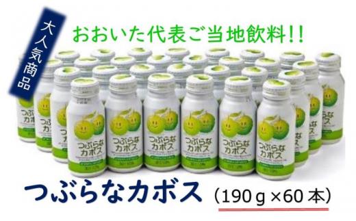 つぶらなカボス/30本×2ケース