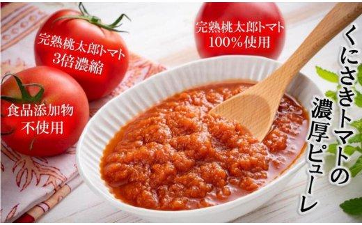 完熟桃太郎トマトの無添加ピューレ1.2kg