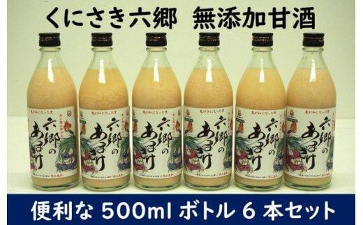 お米と米麹だけで作った六郷の無添加甘酒/500ml×6本