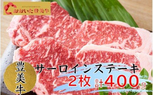 おおいた豊美牛サーロインステーキ400g(200g×2枚)