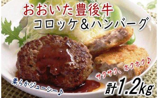 豊後牛コロッケ&ハンバーグ/計1.2kg
