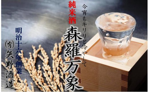 伝統の純米酒「森羅万象」1.8L×1本