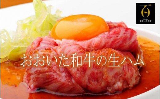 おおいた和牛の贅沢生ハム200g