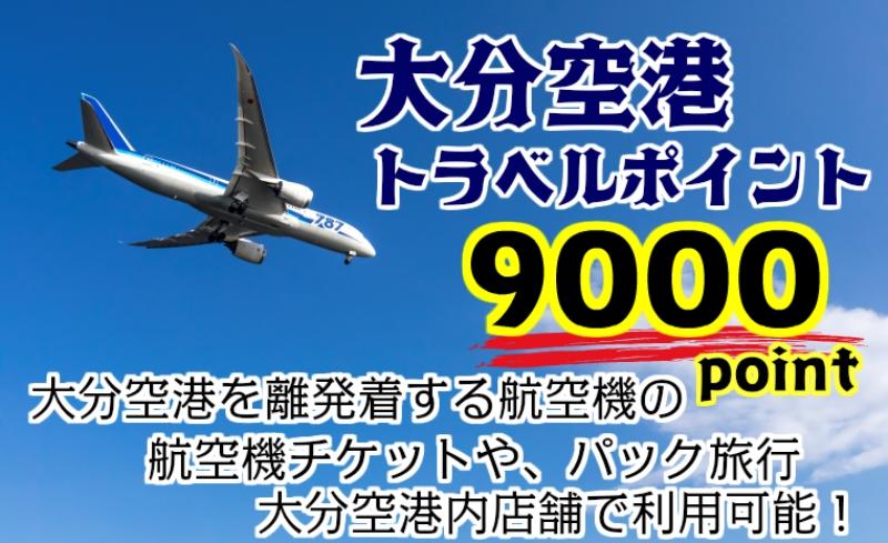 大分空港利用限定/新トラベルポイント/9000P