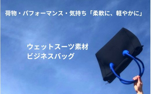ウェットスーツ素材のビジネスバッグ(ハンドル黒、インナー青)