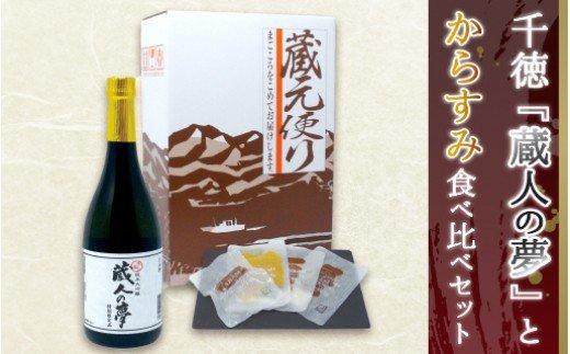 B104 宮崎の地酒「千徳」とひなた黒潮からすみ食べ比べセットA